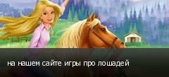 на нашем сайте игры про лошадей