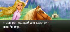 игры про лошадей для девочек - онлайн-игры