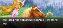 все игры про лошадей на лучшем портале игр
