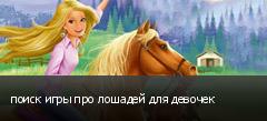 поиск игры про лошадей для девочек