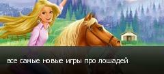 все самые новые игры про лошадей
