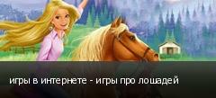 игры в интернете - игры про лошадей