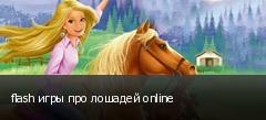 flash игры про лошадей online