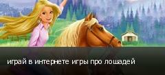 играй в интернете игры про лошадей