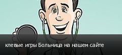 клевые игры Больница на нашем сайте