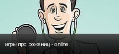 игры про рожениц - online