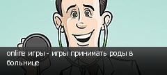 online ���� - ���� ��������� ���� � ��������