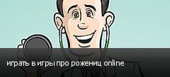 играть в игры про рожениц online
