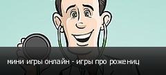 мини игры онлайн - игры про рожениц