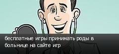 бесплатные игры принимать роды в больнице на сайте игр