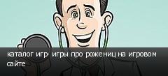 каталог игр- игры про рожениц на игровом сайте