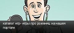 каталог игр- игры про рожениц на нашем портале