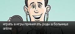 ������ � ���� ��������� ���� � �������� online