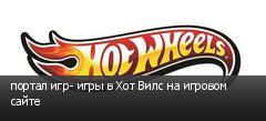 портал игр- игры в Хот Вилс на игровом сайте