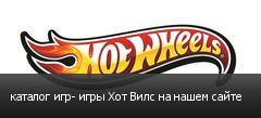 каталог игр- игры Хот Вилс на нашем сайте