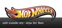 сайт онлайн игр - игры Хот Вилс