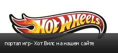 портал игр- Хот Вилс на нашем сайте