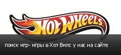 поиск игр- игры в Хот Вилс у нас на сайте