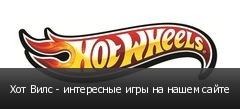 Хот Вилс - интересные игры на нашем сайте