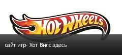 сайт игр- Хот Вилс здесь