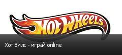 Хот Вилс - играй online