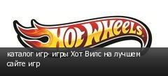 каталог игр- игры Хот Вилс на лучшем сайте игр