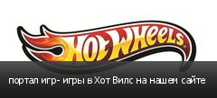 портал игр- игры в Хот Вилс на нашем сайте