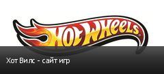Хот Вилс - сайт игр