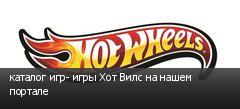 каталог игр- игры Хот Вилс на нашем портале