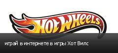 играй в интернете в игры Хот Вилс