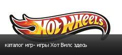 каталог игр- игры Хот Вилс здесь