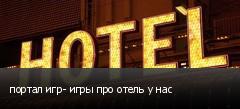 портал игр- игры про отель у нас