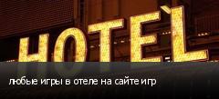 любые игры в отеле на сайте игр