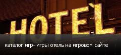 каталог игр- игры отель на игровом сайте