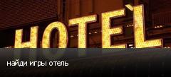 найди игры отель