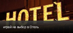 играй на выбор в Отель