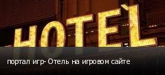 портал игр- Отель на игровом сайте