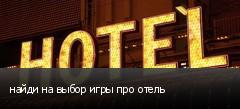найди на выбор игры про отель