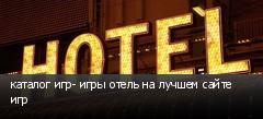 каталог игр- игры отель на лучшем сайте игр