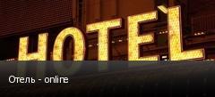 Отель - online