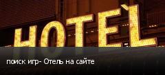 поиск игр- Отель на сайте