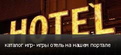 каталог игр- игры отель на нашем портале