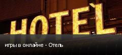 игры в онлайне - Отель