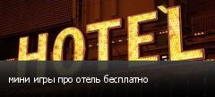 мини игры про отель бесплатно