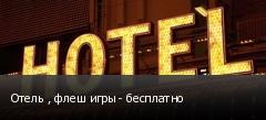 Отель , флеш игры - бесплатно