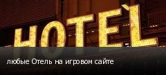 любые Отель на игровом сайте
