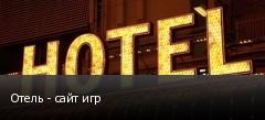 Отель - сайт игр
