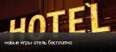 новые игры отель бесплатно