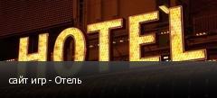 сайт игр - Отель