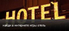 найди в интернете игры отель